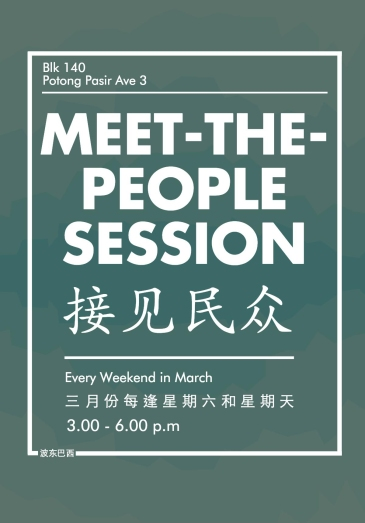 Meet-the-People Session (2015) Limited Edition Poster by Adrian Tan)